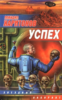 Харитонов Михаил - Успех (сборник)