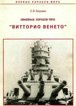 """Титушкин С. - Линейные корабли типа """"Витторио Венето"""""""