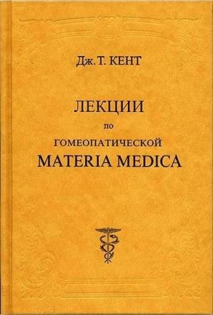 Кент Джеймс - Лекции по гомеопатической Materia Medica