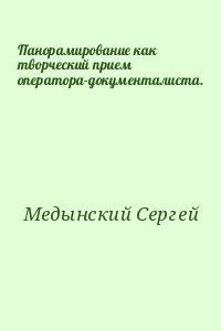 Медынский Сергей - Панорамирование как творческий прием оператора-документалиста.