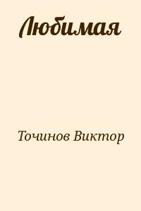 Точинов Виктор - Любимая