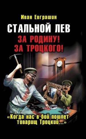 Евграшин Иван - Стальной Лев Революции. Начало