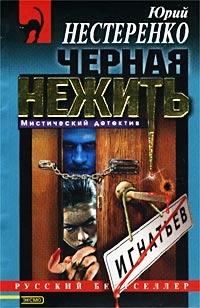 Нестеренко Юрий - Черная Топь