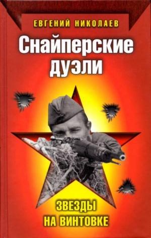 Николаев Евгений - Снайперские дуэли. Звезды на винтовке