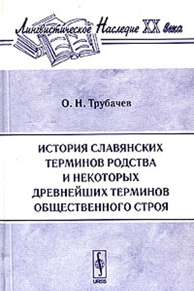 Трубачев Олег - История славянских терминов родства и некоторых древнейших терминов общественного строя
