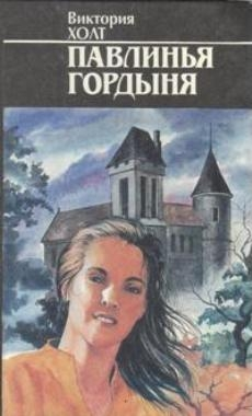 Холт Виктория - Павлинья гордыня