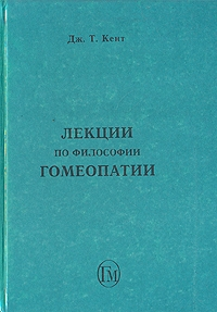 Кент Джеймс - Лекции по философии гомеопатии