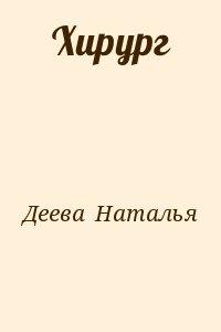 Деева  Наталья - Хирург