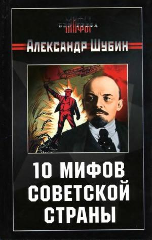Шубин Александр - 10 мифов Советской страны