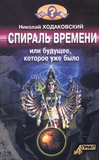 Ходаковский Николай - Спираль времени, или Будущее, которое уже было