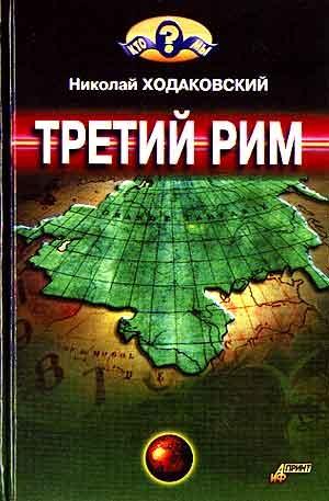 Ходаковский Николай - Третий Рим