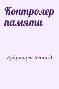 Кудрявцев Леонид - Контролер памяти