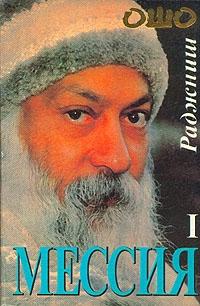 Раджниш Бхагаван - Мессия. Том 1