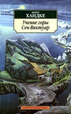 Хандке Петер - Детская история