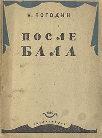 Погодин Николай - После бала