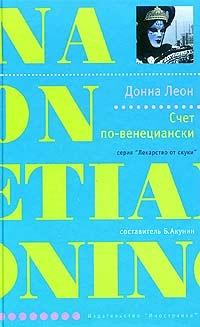 Леон Донна - Счет по-венециански