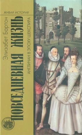 Бартон Элизабет - Повседневная жизнь англичан в эпоху Шекспира