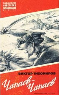 Тихомиров Виктор - ЧАПАЕВ — ЧАПАЕВ