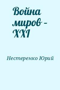 Нестеренко Юрий - Война миров – XXI