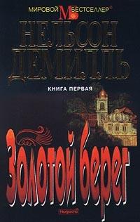 Демилль Нельсон - Золотой берег