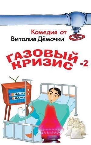 Дёмочка Виталий - Газовый кризис-2. Новое дело