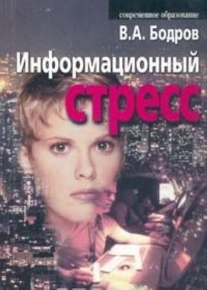 Бодров Вячеслав - Информационный стресс