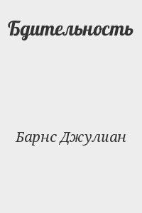 Барнс Джулиан - Бдительность