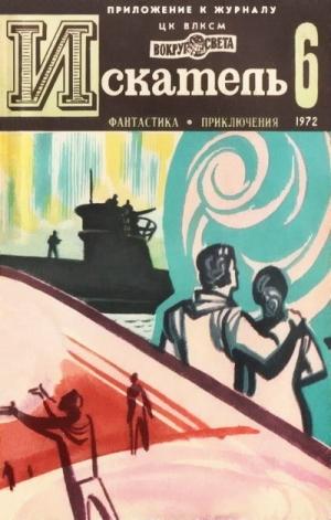 Платов Леонид, Лейнстер Мюррей, Монсаррат Николас - Искатель. 1972. Выпуск №6