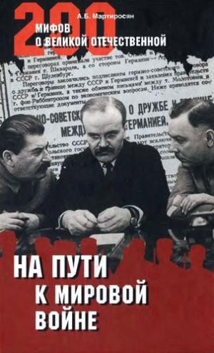 Мартиросян Арсен - На пути к Мировой войне