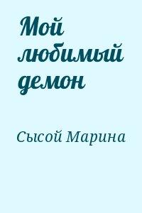 Сысой Марина - Мой любимый демон