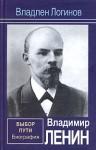 Логинов Владлен - Владимир Ленин. Выбор пути: Биография.