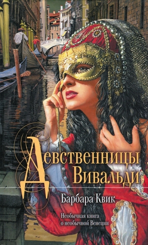 Квик Барбара - Девственницы Вивальди