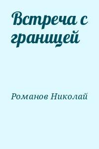 Романов Николай - Встреча с границей