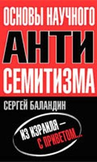 "Баландин Сергей - ""Основы научного антисемитизма"""