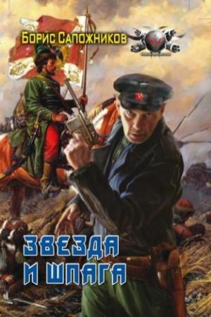 Сапожников Борис - Звезда и шпага