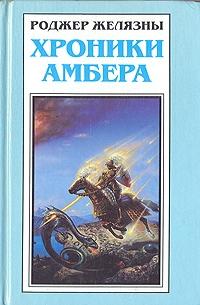 Желязны Роджер - Путеводитель по замку Амбер