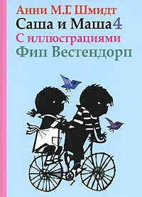 Шмидт Анни - Саша и Маша - 4
