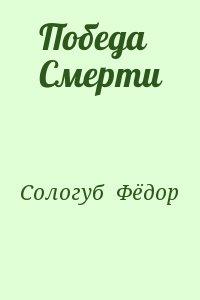 Сологуб  Фёдор - Победа Смерти