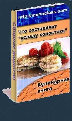 неизвестен Автор - Услада холостяка. Кулинарная книга