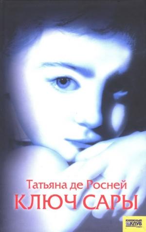 де Росней Татьяна - Ключ Сары