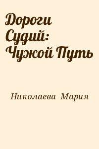 Николаева  Мария - Дороги Судий: Чужой Путь
