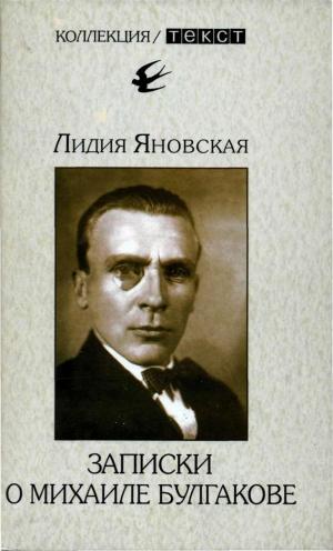Яновская Лидия - Записки о Михаиле Булгакове
