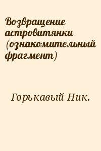 Горькавый Ник. - Возвращение астровитянки (ознакомительный фрагмент)