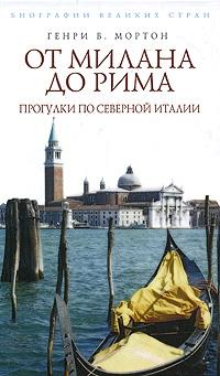 Мортон Генри - От Рима до Милана. Прогулки по Северной Италии