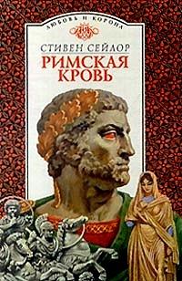 Сейлор Стивен - Римская кровь