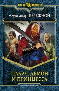 Бережной Александр - Палач, демон и принцесса