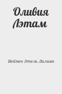 Войнич Этель Лилиан - Оливия Лэтам
