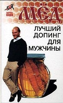 Пересадин Николай - Мед – лучший допинг для мужчины