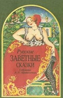 Афанасьев (классик) Александр - Русские заветные сказки
