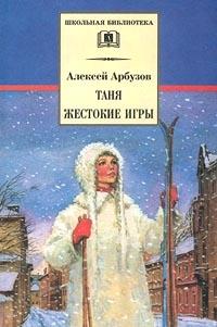 Николаевич Арбузов - Таня